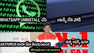 TechNews in telugu 524:UltraSense Systems,Google Removes Avast and AVG,mi fan sale,whatsapp bug,fb