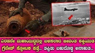ಎರಡನೇ ಮಹಾಯುದ್ಧದಲ್ಲಿ ಬಳಸಲಾದ ಜೀವಂತ ಶಕ್ತಿಯುತ ಗ್ರೆನೇಡ್ ಸ್ಪೋಟಕ ಪತ್ತೆ..? || Kannada News