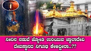 ನೀರಿನ ನಡುವೆ ಜ್ಯೋತಿ ಉರಿಯುವ ಜ್ವಾಲಾದೇವಿ ದೇವಸ್ಥಾನದ ನಿಗೂಢ ಕೇಳಿದ್ದೀರಾ..? || Unknown Facts Kannada