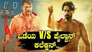 Odeya Vs Pailwaan Collections Report || Darshan || Kiccha Sudeep