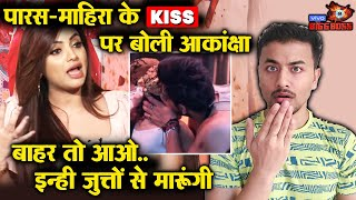 Bigg Boss 13 | Paras Chhabras Girlfriend Reaction On Paras-Mahira KISS | BB 13 Video