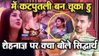 Bigg Boss 13 | Sidharth Shukla Reaction On Shehnaz Gill's Behavior | BB 13 Latest Video
