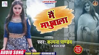 Mai Madhubala || मैं मधुबाला - कल्पना पांडेय & संजय सनेही का सुपर हिट गाना 2020
