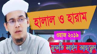 Halal Haram Nea Waz Mahfil | মুফতি সাঈদ আহমেদ ওয়াজ হালাল হারাম । Mufty Sayeed Ahmed Bangla Waz 2019