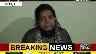 #GUNAAH || #Adampur : ये शिक्षक हैं या शैतान ?