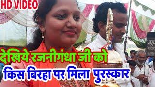 HD VIDEO - रजनी जी के बिरहा पर उनको मिला जबरदस्त इनाम - Bhojpuri Birha 2019