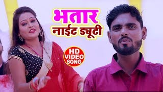 #Video - भतार नाईट ड्यूटी Bhatar Night Duty || Raja Babu || Bhojpuri Superhit Song 2019