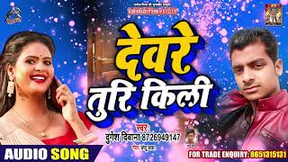 Devre Turi Killi देवरे तुरि किली - Durgesh Deewana - Bhojpuri Hit Song 2019
