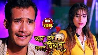 #Video_Song - प्यार काहे बनवले बिधाता - Ravi Shankar - Pyar Kahe Banawle Bidhata - Sad Song