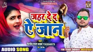 जहर दे द ऐ जान Jahar De Da E Jaan || Vinod Lal Yadav || Bhojpuri Sad Song 2019