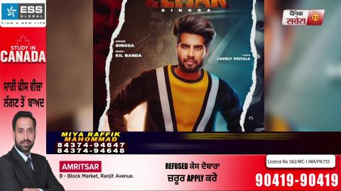 2:22 NOW PLAYING WATCH LATER ADD TO QUEUE Singga : Zehar | New Reply To Mukh Mantri | Latest Punjabi Song 2019 | Dainik Savera