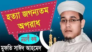 Mufty Sayeed Ahmed Bangla Waz Mahfil 2019 | হত্যা জগন্যতম অপরাধ | Islamic Lecture Bangla