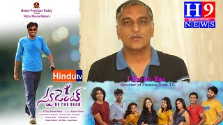 Harish rao talk about Student Of The Year||H9NEWS/HINDUTV