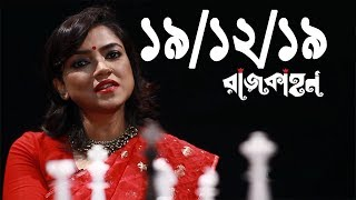 Bangla Talk show  বিষয়: রাজাকারের তালিকায় মুক্তিযোদ্ধার নাম, সারাদেশে তোলপাড়