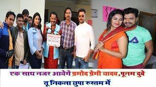 फिर से एक साथ दिखेंगे Pramod Premi Yadav,  Poonam Dubey | Tu Nikla Chhupa Rustam | में
