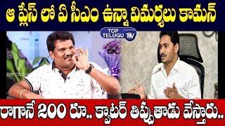 Actor And Social Activist Koti About AP CM Jagan | BS Talk Show | AP News | Top Telugu TV Interviews