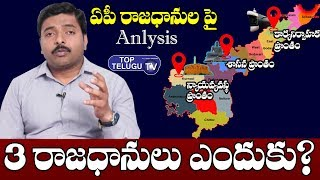 AP Capital Analysis By Raghavendra | AP Capital Updates | CM Jagan Mohan Reddy | AP News | YSRCP