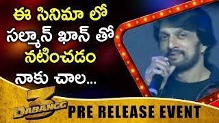 Kichcha Sudeep Super Speech    Dabangg 3 Pre Release Event    Bhavani HD Movies