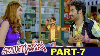 Njananu Boss (Kantri) Malayalam Full Movie   Jr NTR   Hansika   Part 7   Bhavani HD Movies