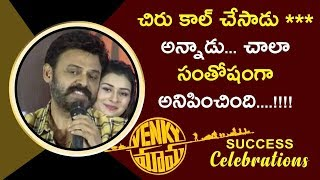 Victory Venkatesh Speech at Venky Mama Success Meet || Bhavani HD Movies