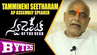 AP Assembly Speaker Tammineni Seetharam Speaks About Student Of The Year Movie || Bhavani HD Movies