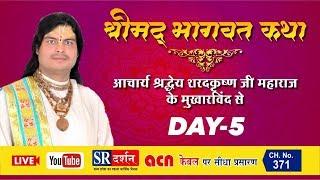   shrimad bhagwat katha    acharya sharad krishan ji shashtri    indore    day 5  