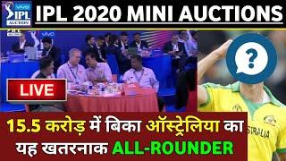 IPL 2020 Auctions : KKR Bought Pet Cummins in 15.5 Crore   IPL 2020   Cricket Express