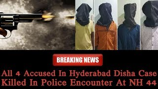 हैदराबाद : All 4 Accused In Hyderabad Disha Case Encountered By Police At NH 44