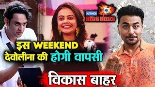 Bigg Boss 13 | Devoleena To RETURN This Weekend? | Vikas Gupta OUT | BB 13 Video