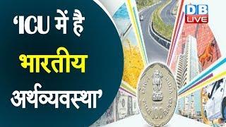 'ICU में है भारतीय अर्थव्यवस्था' | Former Chief Economic Advisor Arvind Subramanian warned the govt