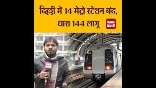 दिल्ली में 14 मेट्रो स्टेशन बंद, लाल किले के आसपास धारा 144 लागू, देखें पूरी रिपोर्ट