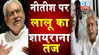 Nitish Kumar पर Lalu  का शायराना तंज | Nitish had already lost the socialist character- Lalu Yadav