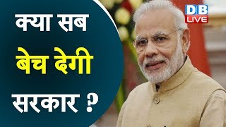 क्या सब बेच देगी सरकार ? | MTNL-BSNL की संपत्ति बेचेगी सरकार | MTNL AND BSNL Latest news | #DBLIVE