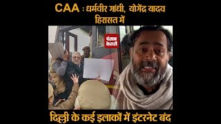 CAA के खिलाफ प्रदर्शन कर रहे धर्मवीर गांधी और योगेंद्र यादव हिरासत में