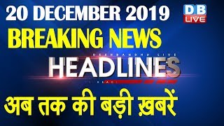 Top 10 News | Headlines, खबरें जो बनेंगी सुर्खियां | CAB news, india news, CAA, NRC |#DBLIVE