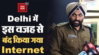 Delhi में हुई हिंसा पर Delhi Police की प्रेस कांफ्रेंस, Internet बंद करने की बताई वजह