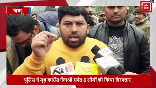 Jammu में CAA के खिलाफ विरोध Protest से पहले Youth Congress के नेता गिरफ्तार