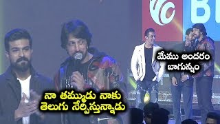 Kichcha Sudeep Telugu Speech At Dabang 3 Movie Pre Release Event