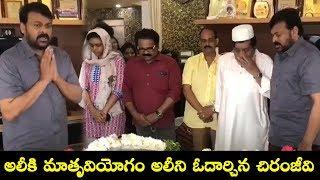 Mega Star Chiranjeevi Emotional About Ali Mother | Chiranjeevi At Ali Home