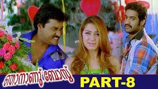 Njananu Boss (Kantri) Malayalam Full Movie   Jr NTR   Hansika   Part 8   Bhavani HD Movies