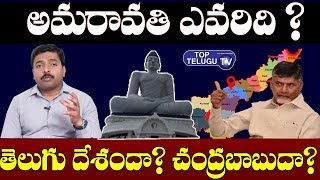 AP Capital Amaravathi Analysis BY Raghavendra | AP Political News | CM Jagan | Top Telugu TV