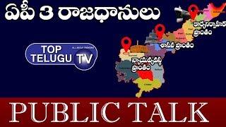 Public Talk   3 Capitals Andhra Pradesh   Cm Jagan   Amaraviathi   Karnool  