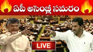 AP Assembly  Highlights | Winter Session 2019 | CM Jagan Speech | Chandrababu Naidu | AP NEWS LIVE