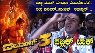 Dabangg 3 Kannada Public Talk || Dabangg 3 Kannada First Show Review | Salman Khan, Kichcha Sudeep