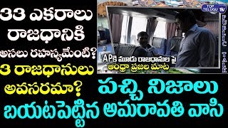 Public Talk On AP 3 Capital Issue | Public Response On 3 Capitals In AP | CM Jagan | AP News