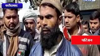 मृतकों का शव रख परिजनों ने किया हंगामा || ANV NEWS FARIDABAD - HARYANA