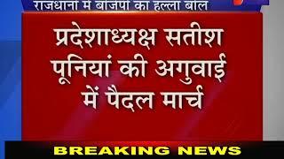 Rajasthan BJP | NRC और CAA के समर्थन में बीजेपी का हल्ला बोल, सतीश पूनिया की अगुवाई में पैदल मार्च