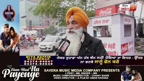 Amritsar के लोग बोले ,New Motor Vehicle Act से बढ़ेगी रिश्वत