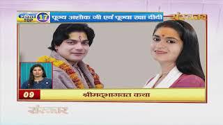 Bhakti Top 20    20 December 2019    Dharm And Adhyatma News    Sanskar