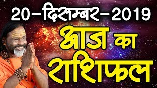 Gurumantra 20 December 2019 - Today Horoscope - Success Key - Paramhans Daati Maharaj
